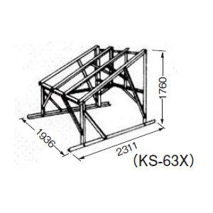*コロナ*KS-63X 太陽熱温水器専用設置架台 自然循環式