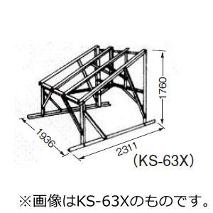 *コロナ*KS-64X-3 太陽熱温水器専用設置架台 自然循環式