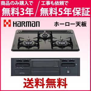 *ハーマン*DG32N2SQ1R ガスビルトインコンロ 60cm ホーロー天板 水無片面焼【送料・代引無料】