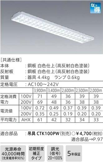 *三菱電機*EL-LYX4342A+LDL40S・N/14/20・N3x2本 直管LEDランプ搭載ベースライト直付形 学校用[スクールファイン] 昼白色5000K【送料・代引無料】