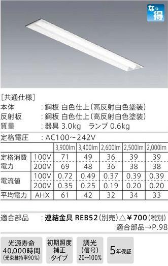 *三菱電機*EL-LYB4332A+LDL40S・N/17/25・N3x2本 直管LEDランプ搭載ベースライト埋込形 学校用[スクールファイン] 昼白色5000K【送料・代引無料】