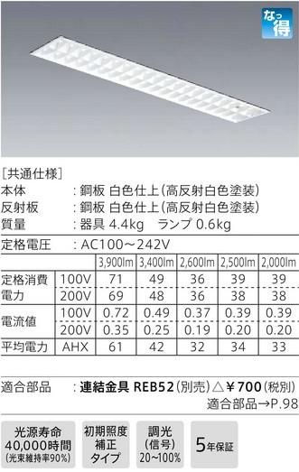*三菱電機*EL-LYB4342A+LDL40S・N/27/39・N3x2本 直管LEDランプ搭載ベースライト埋込形 学校用[スクールファイン] 昼白色5000K【送料・代引無料】