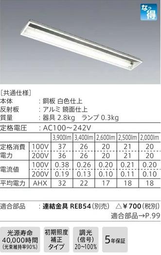 *三菱電機*EL-LYB4021A+LDL40S・N/27/39・N3 直管LEDランプ搭載ベースライト 埋込形 150幅 ウォールウォッシャ器具 昼白色5000K【送料・代引無料】