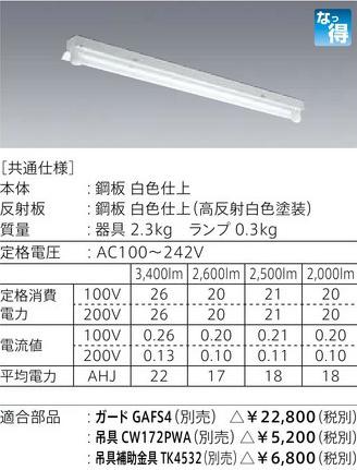 *三菱電機*EL-LRYWH4011A+LDL40S・N/22/34・N3 直管LEDランプ搭載ベースライト 直付形 特殊環境用 昼白色5000K【送料・代引無料】