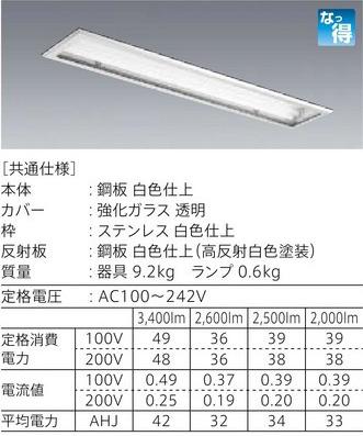 *三菱電機*EL-LYB4372A+LDL40S・N/22/34・N3x2本 直管LEDランプ搭載ベースライト 埋込形 特殊環境用 昼白色5000K【送料・代引無料】