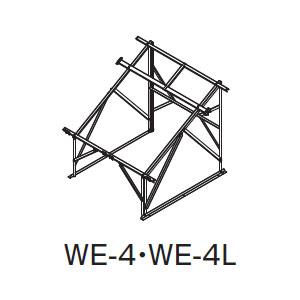 *コロナ*WE-4L 太陽熱温水器専用設置架台 東西型架台