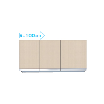 【メーカー直送のみ】*マイセット* M7-100N 高さ45cmタイプ 標準仕様 M7シリーズ 吊り戸棚 吊戸棚ベーシックタイプ [間口100cm]
