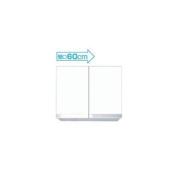 【メーカー直送のみ】*マイセット* M7-60HN 高さ60cmタイプ 標準仕様 M7シリーズ 吊り戸棚 吊戸棚ベーシックタイプ [間口60cm]