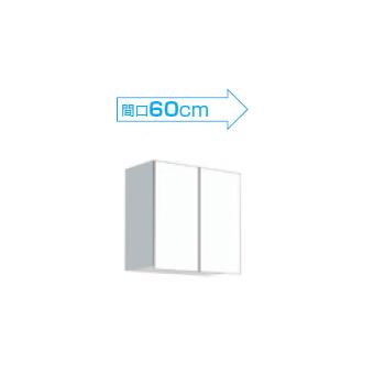 【メーカー直送のみ】*マイセット* Y1-60KN 高さ60cm Y1シリーズ 多目的吊り戸棚 吊戸棚 ベーシックタイプ [間口60cm]
