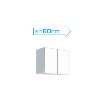 【メーカー直送のみ】*マイセット* Y1-60JN 高さ50cm Y1シリーズ 多目的吊り戸棚 吊戸棚 ベーシックタイプ [間口60cm]