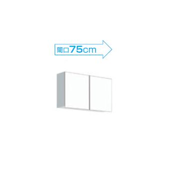 【メーカー直送のみ】*マイセット* Y1-75CN 高さ44cm Y1シリーズ 多目的吊り戸棚 吊戸棚 ベーシックタイプ [間口75cm]