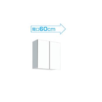 【メーカー直送のみ】*マイセット* Y1-60EN 高さ60cm Y1シリーズ 多目的吊り戸棚 吊戸棚 ベーシックタイプ [間口60cm]