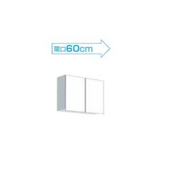 【メーカー直送のみ】*マイセット* Y1-60CN 高さ44cm Y1シリーズ 多目的吊り戸棚 吊戸棚 ベーシックタイプ [間口60cm]