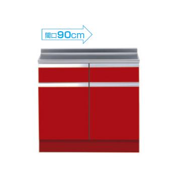 【メーカー直送のみ】*マイセット* S1-90T S1シリーズ [ハイトップ]調理台 キッチン 受注生産 プラスワン [間口90cm]