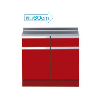 【メーカー直送のみ】*マイセット* S1-60T S1シリーズ [ハイトップ]調理台 キッチン 受注生産 プラスワン [間口60cm]