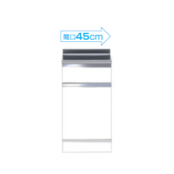 【メーカー直送のみ】*マイセット* S1-45T S1シリーズ [ハイトップ]調理台 キッチン 受注生産 プラスワン [間口45cm]