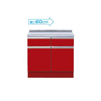 【メーカー直送のみ】*マイセット* S2-60T S2シリーズ [深型]調理台 キッチン 受注生産 プラスワン [間口60cm]