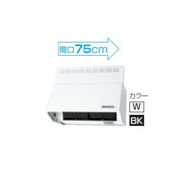 【メーカー直送のみ】*マイセット* MY-751RF[W/BK] 深型レンジフード シロッコファン [間口75cm]