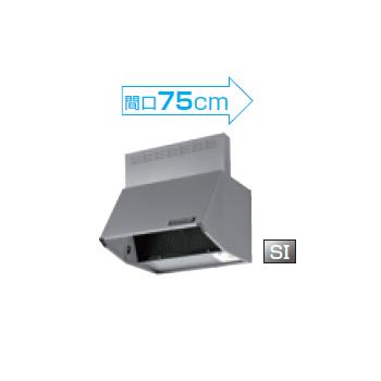 【メーカー直送のみ】*マイセット* MY-751RF[SI] 深型レンジフード シロッコファン [間口75cm]