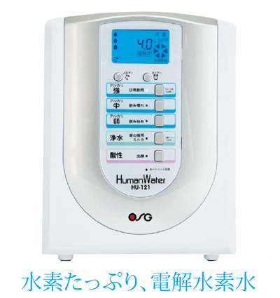 *OSG*HU-121 ヒューマンウォーター 電解水素水 連続式電解水生成器 【送料・代引無料】