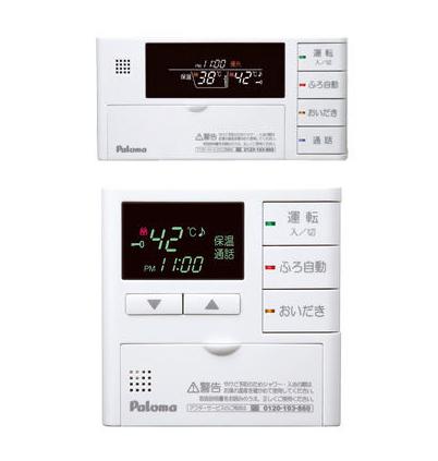 *パロマ*MFC-125ADII マルチリモコンセット ミュージックインターホン機能付