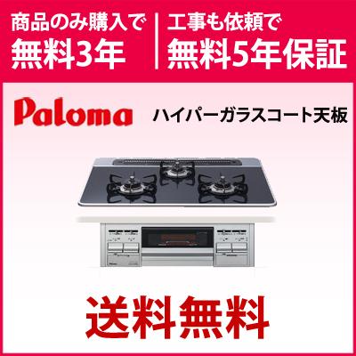 *パロマ*PD-N57WV-75G-[L/R]