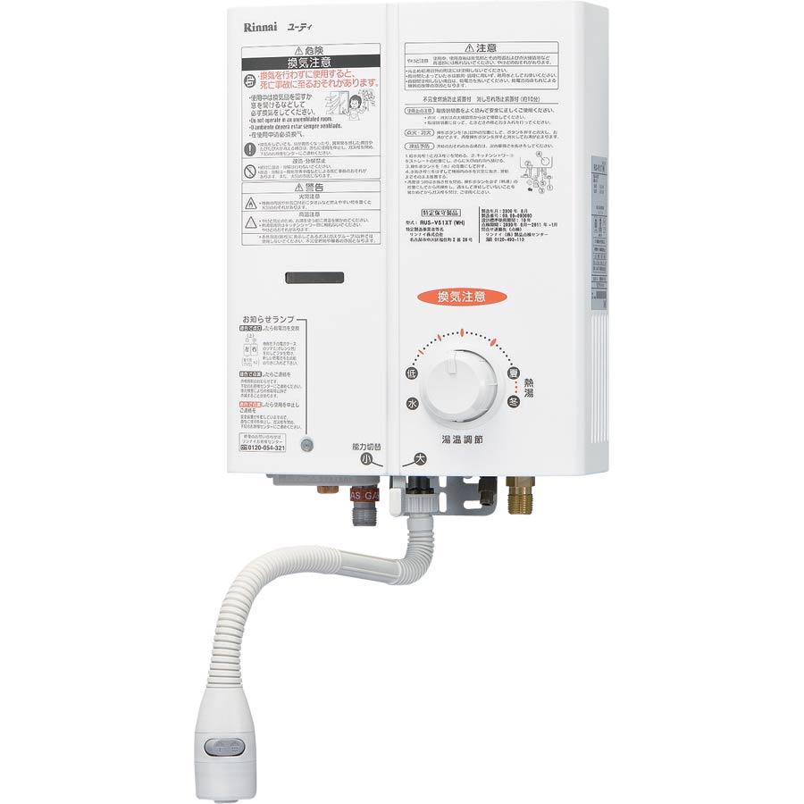 リンナイ 5号元止湯沸器(ホワイト) RUS-V51XTK(WH)※寒冷地仕様《特定保守製品》