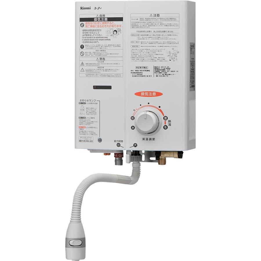リンナイ 5号元止湯沸器(ホワイト) RUS-V51YTK(WH)※寒冷地仕様《特定保守製品》