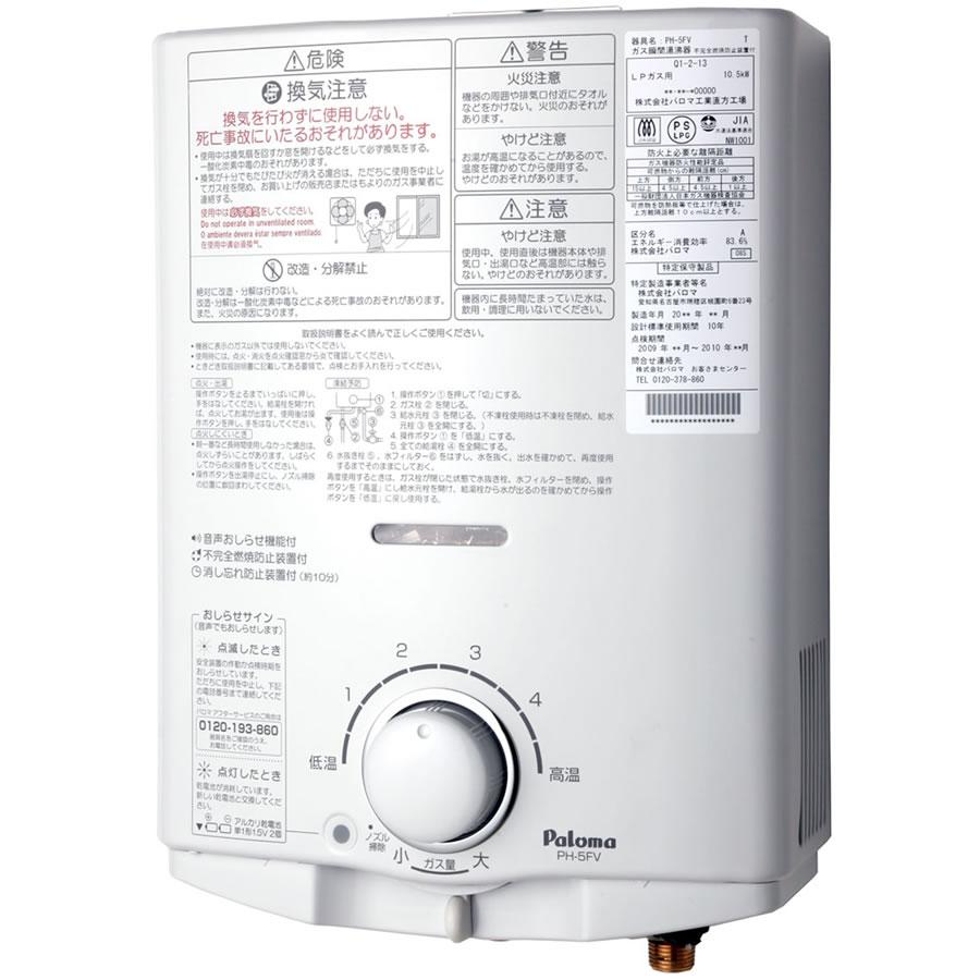 パロマ 小型湯沸器 先止式湯沸器 PH-5FV《特定保守製品》