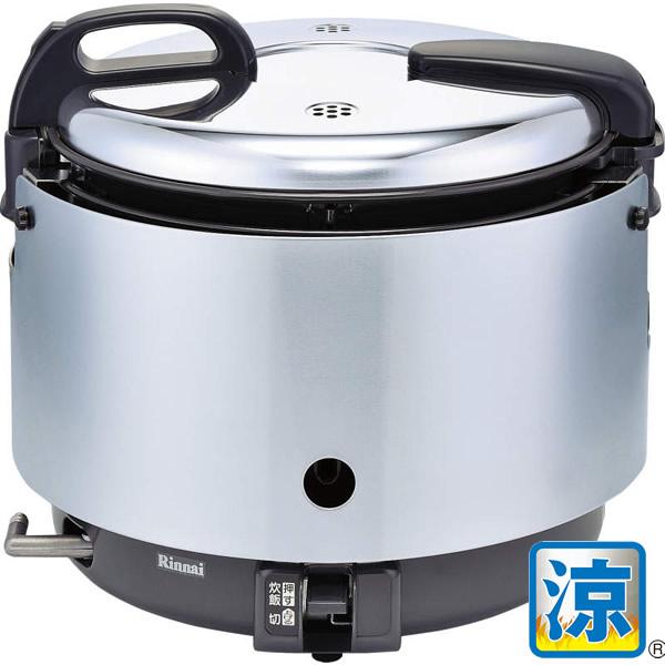 リンナイ 業務用ガス炊飯器 RR-S15VNS 涼厨 ジャー付き・内釜フッ素仕様 1.5升炊き