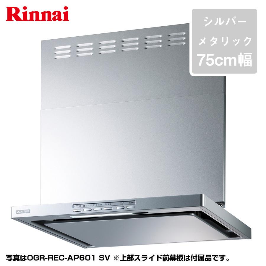 リンナイ レンジフード クリーンecoフード (オイルスマッシャー・スリム型) OGR-REC-AP751SV シルバーメタリック/75cm幅