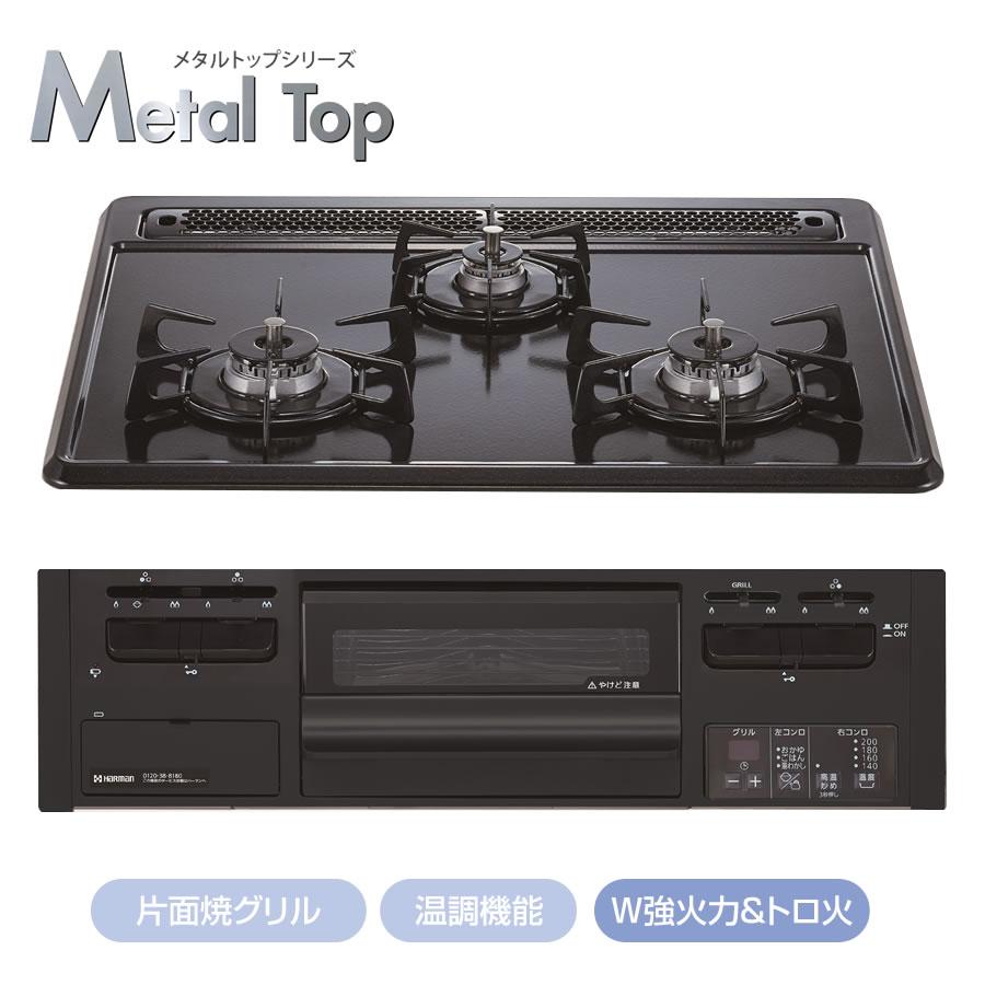 ノーリツ ビルトインコンロ 60cm幅 メタルトップ N3GQ2RWTQ1 グレーホーロートップ/ブラックフェイス