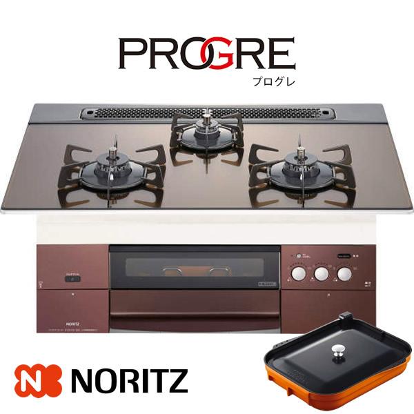 ノーリツ ビルトインコンロ プログレ N3S05PWAS4BREC 75cm幅トリュフブラウンガラストップ キャセロール付属 ガスコンロ PROGRE
