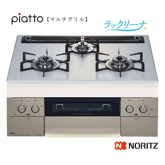 ノーリツ ビルトインコンロ N3S08PWAA1STE piatto[ラックリーナ天板] 60cm アッシュシルバーアルミトップ