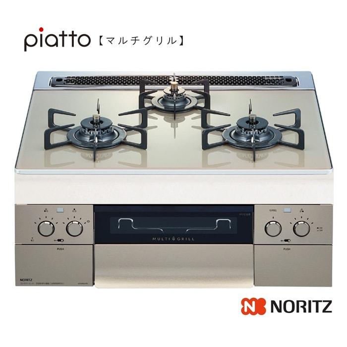 ノーリツ ビルトインコンロ N3S08PWAS6STE piatto[マルチグリル] 60cm エレガントグレーガラストップ