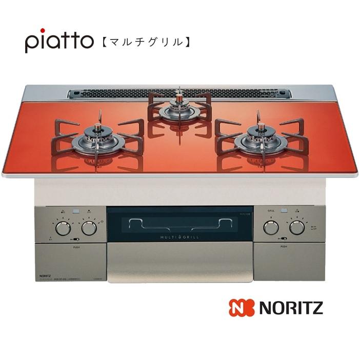 ノーリツ ビルトインコンロ N3S09PWASPSTE piatto[マルチグリル] 75cm フラッシュオレンジガラストップ