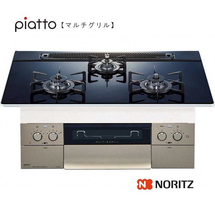 ノーリツ ビルトインコンロ N3S09PWASSTE piatto[マルチグリル] 75cm アクアブラックガラストップ