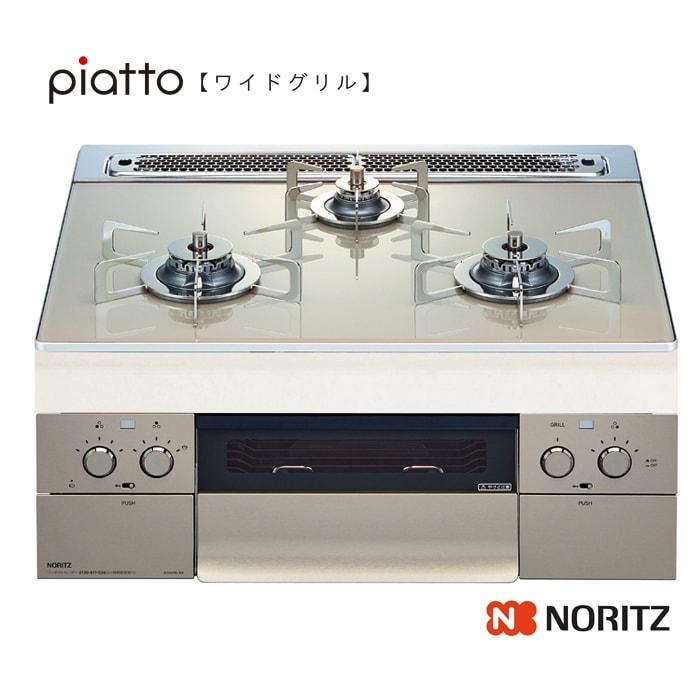 ノーリツ ビルトインコンロ N3WR8PWAS6STES piatto[ワイドグリル] 60cm エレガントグレーガラストップ