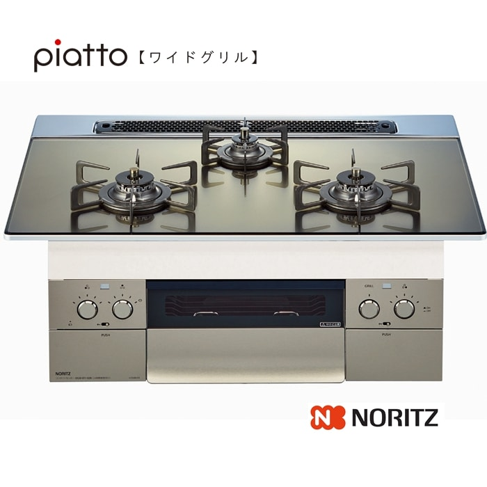 ノーリツ ビルトインコンロ N3WR9PWASKSTE piatto[ワイドグリル] 75cm シルバーミラーガラストップ