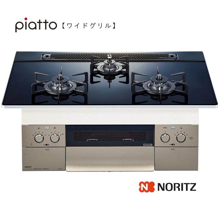 ノーリツ ビルトインコンロ N3WR9PWASSTE piatto[ワイドグリル] 75cm アクアブラックガラストップ