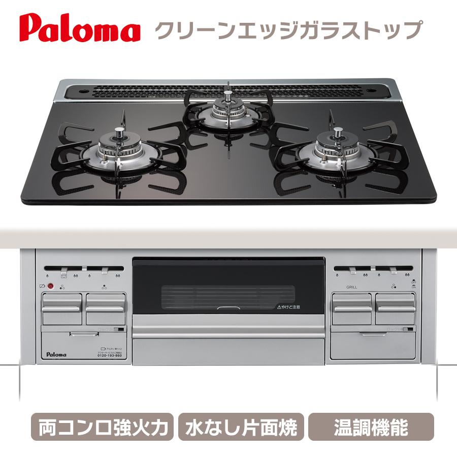 パロマ ビルトインコンロ PD-N70AV-60GK 60cm幅 ガラストップ スタンダード 温調機能 水なし片面焼 3口ガスコンロ[都市ガス プロパン]