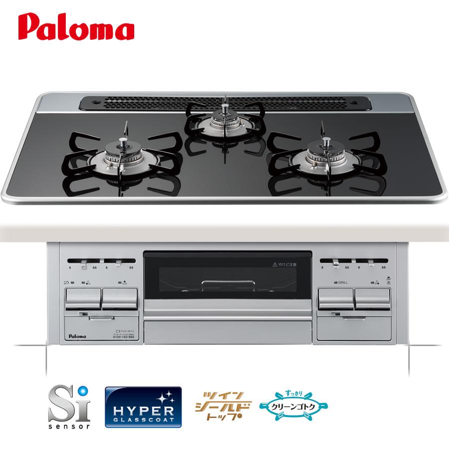 《炊飯鍋プレゼント》パロマ ビルトインコンロ PD-N70WV-75CK 75cm幅 ハイパーガラスコートトップ/クリアパールブラック 3口ガスコンロ