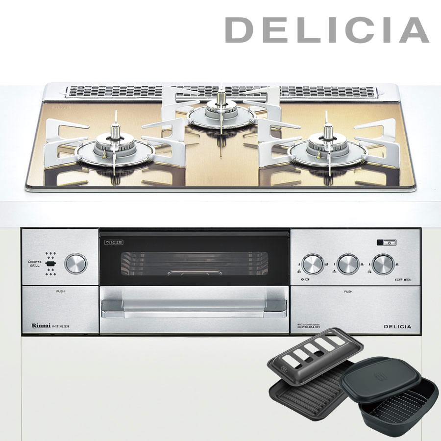 リンナイ ビルトインコンロ RHS31W22E3R2D-STW デリシア 60cm幅 ホワイトドットゴールド DELICIA