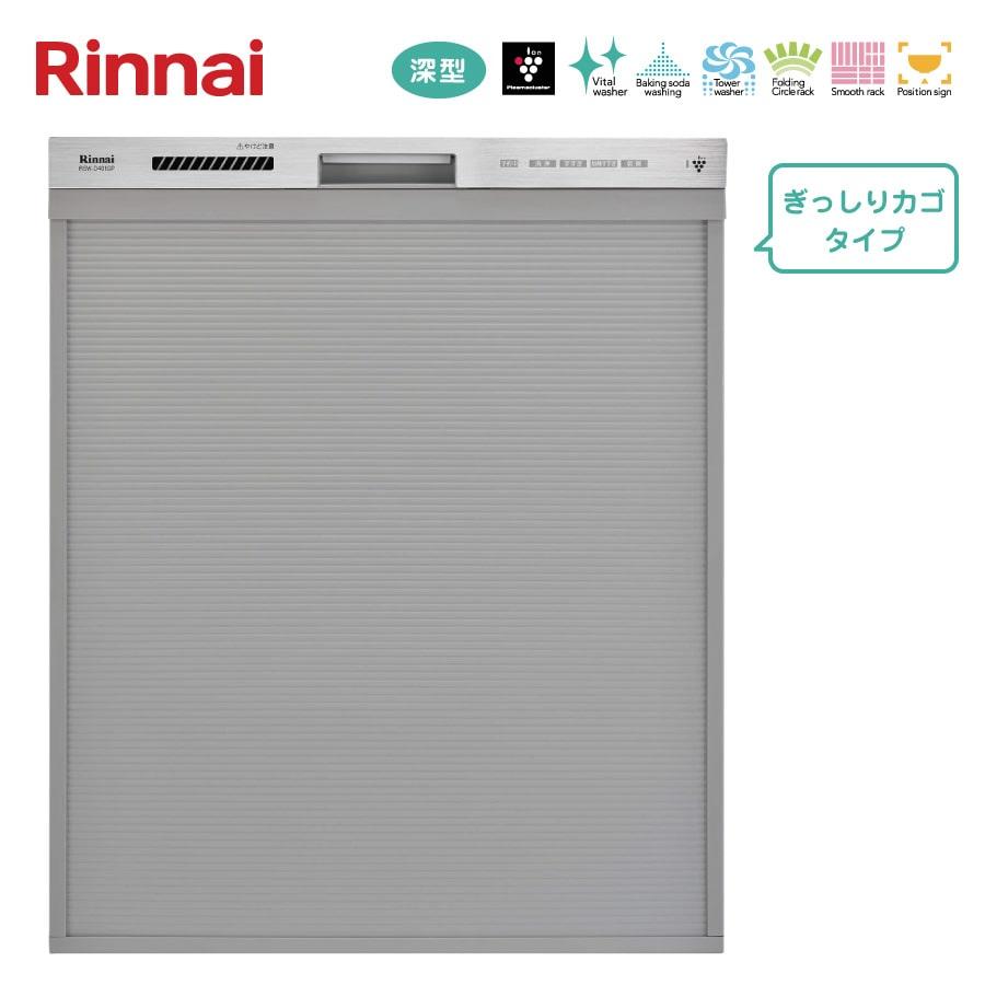 リンナイ 食器洗い乾燥機 RSW-D401GP 深型スライドオープン ぎっしりカゴタイプ《特定保守製品》