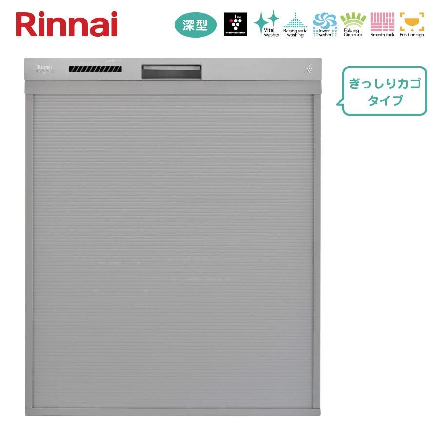 リンナイ 食器洗い乾燥機 RSW-D401LP 深型スライドオープン ぎっしりカゴタイプ《特定保守製品》
