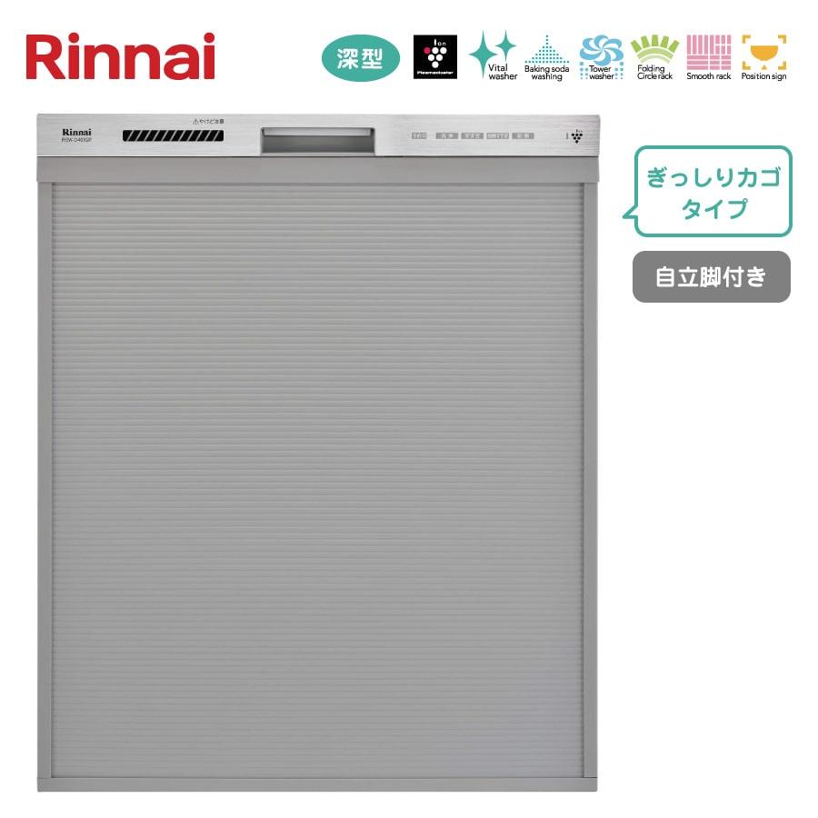 リンナイ 食器洗い乾燥機 RSW-SD401GP 深型スライドオープン ぎっしりカゴタイプ[自立脚付き]《特定保守製品》