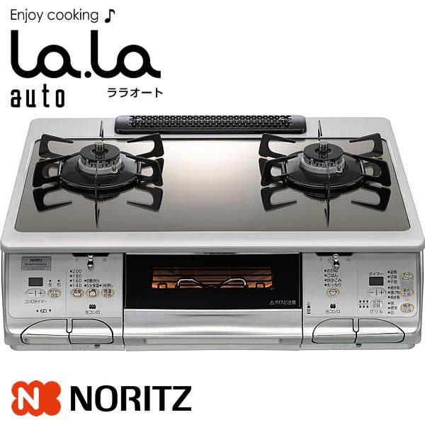 ノーリツ ガステーブル NLW2274ASKSIL/R La.La auto(ララオート) プラチナシルバーガラス/シルバー ガステーブル 都市ガス プロパン 2口《配送タイプS》