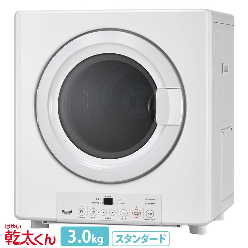 リンナイ ガス衣類乾燥機 RDT-31S 乾燥容量3.0kg ガスコード接続タイプ