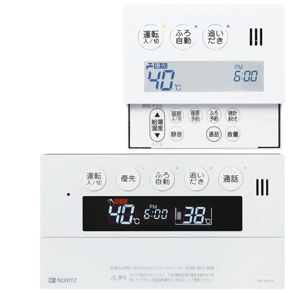 ノーリツ 給湯暖房熱源機用リモコン RC-9132P マルチセット