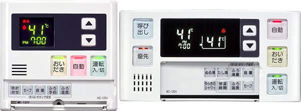 リンナイ ガス風呂給湯器用マルチリモコン[台所&浴室セット] MBC-120V